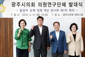 """광주시의회, """"물관리규제 정책 개선 연구회""""발대식 개최"""