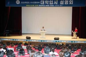 용인시, 2020학년도 대학입시설명회에 1500여명 참여