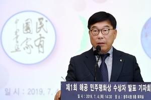 광주시 '제1회 해공 민주평화상' 수상자 발표