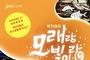 용인문화재단, 용인포은아트갤러리, 복합전시체험전 <모래랑 빛이랑>