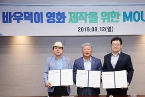 안성시, 대한민국 최초 대중 연예인 '바우덕이' 영화 제작 MOU 체결