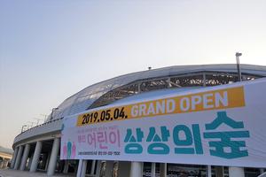 """용인문화재단, 용인어린이상상의숲 3개월 만에 10만 명 넘어"""""""