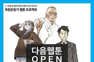 성남문화재단, <독립운동가 웹툰 프로젝트> 2차 연재 시작!