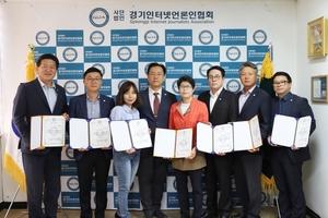 (사)경기인터넷언론인협회 오는 26일 출범식 개최