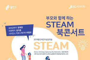 용인문화재단,2019 용인어린이상상의숲 STEAM 북 콘서트