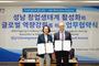 성남시-벌트코리아, 스타트업 해외 진출 '협약'