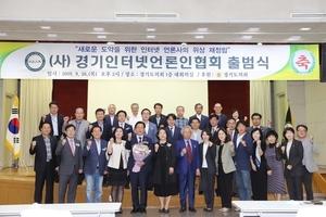 (사)경기인터넷언론인협회 힘차게 출발하다!