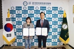 """(사)경기인터넷언론인협회장배 """"제1회 배드민턴 전국 오픈 대회"""" 개최"""