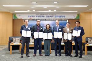 '장애인 택시바우처' 성남시-택시업계-신한카드사 협약
