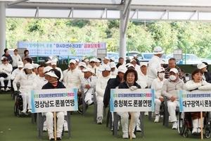 제 3회 경기도 장애인 론볼연맹회장배 전국론볼대회 개최