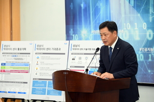 성남시 '자율주행' 빅데이터센터…4차 산업의 중심축