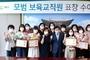광주시어린이집연합회, 2020년 상반기 모범보육교사 5명 경기도지사 표창 수상