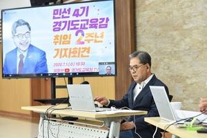 경기도교육감 이재정  민선 4기 취임 2주년 온라인 기자회견