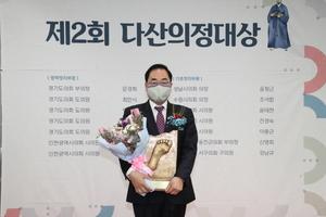 성남시의회 윤창근 의장, 다산의정대상 수상