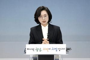 성남시 은수미시장, 신년 기자회견
