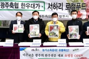 광주시, 서하리 로컬푸드 농산물 네이버 온라인 쇼핑 오픈