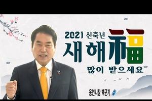 용인시 백군기시장 신축년(辛丑年) 새해 영상