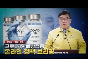 광주시 신동헌시장, 코로나19 예방접종 온라인 브리핑 개최