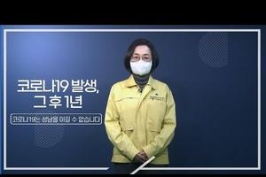 성남시 은수미 성남시장 코로나19 1년 영상 메시지'