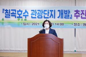 안성시 원곡면, '칠곡호수 개발추진위원회 발대식' 성황리에 개최