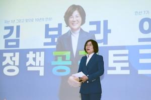 안성시 김보라 시장, '찾아가는 공감토크'로 시민과 안성의 정책