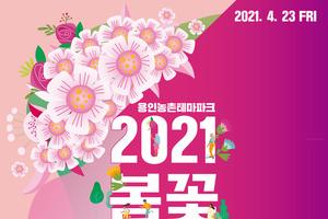용인시, 코로나19 여파'봄꽃 정원 축제'축소 운영