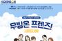 성남시'아시아실리콘밸리 성남' 알린다…무빙온 서포터즈 모집