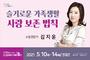 성남시 '슬기로운 가족생활, 사랑 보존 법칙' 강연 마련