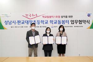 성남시 전국 첫 '학교돌봄터' 판교대장초교에 설치·운영