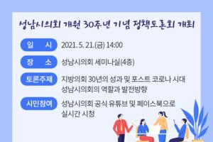성남시의회 개원 30주년 기념 정책토론회 개최