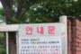 수원시, 오락가락 탁상행정 악순환...