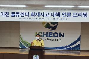 이천시 엄태준시장, '쿠팡 물류센터 화재사고 관련 성명서' 발표