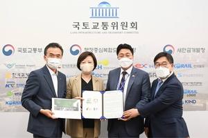 여주시 이항진 시장, GTX 광주-이천-여주-원주 연결 공동건의문 전달