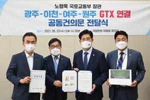 이천시 엄태준시장 GTX-A 유치위해 대정부·대국회활동 혼신