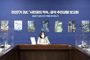 성남시'시민과의 약속'민선7기3주년 공약추진상황