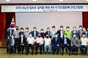 광주시 철도유치 추진위, GTX-A노선간담회 참석