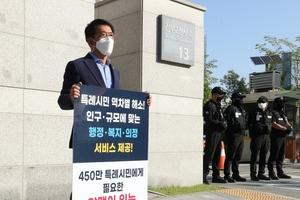 용인시의회 김기준 의장, 1인 릴레이 시위 진행