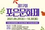 용인문화원, 제17회 포은문화제 프로그램 참가자 모집