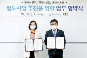 광주시 신동헌시장, 성남시 은수미시장과 철도사업 추진 가속화를 위한 업무협약 체결