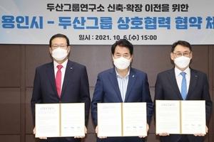 용인시 백군기시장-두산그룹 수소 산업 육성 위해 '맞손'