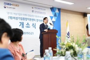 """경기도지사, 이재명 """"여성 주도는 피할 수 없는 시대 흐름. 사회적 활동과 기업활동 장려돼야"""""""