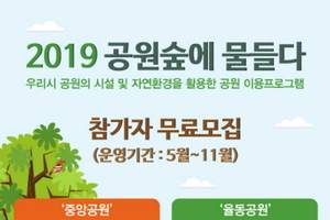 성남시, 자연환경 활용해 공원 이용 프로그램 마련