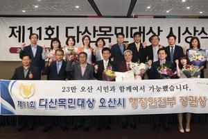 오산시 다산목민대상 행정안전부 장관상 수상