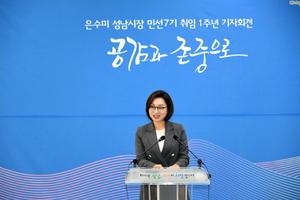 """은수미 """"시민과의 소통·공감으로 성남 미래 50년 위해 헌신할 것"""""""