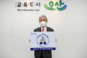 곽상욱 오산시장 '스테이스트롱'캠페인 동참
