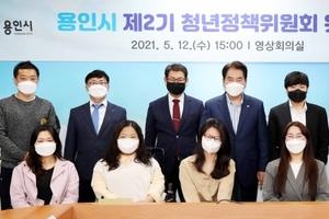 용인시, 청년정책 수립할'제2기 청년정책위원회'출범
