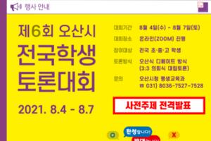 오산시, 제6회 오산시 전국학생토론대회 개최