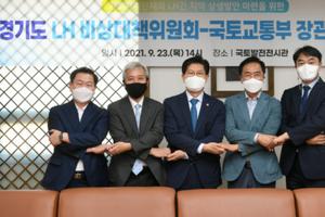 오산시장 곽상욱공동위원장 LH 비상대책위원회 국토교통부장관 간담회 개최